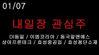 DI동일 / 이엠코리아 / 동국알앤에스 / 상아프론테크…