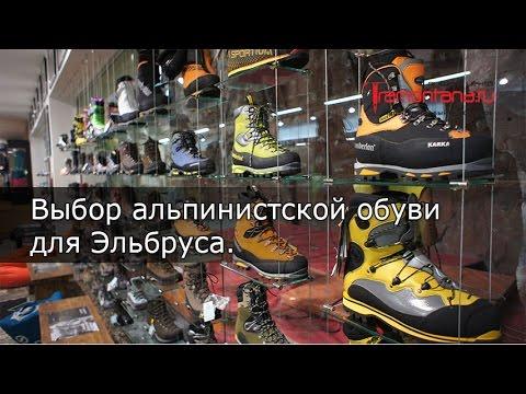 Выбор альпинистской обуви для Эльбруса!