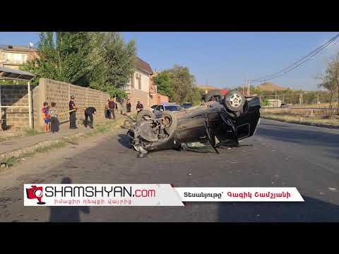 Կասկադյորական ավտովթար Նուբարաշենի խճուղում․ Nissan-ը տապալել է քարե պարիսպն ու գլխիվայր շրջվել