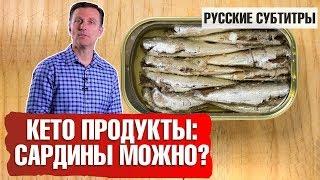 Кето продукты: САРДИНЫ (русские субтитры)