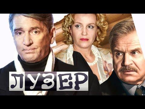 Лузер (1 серия) (2007) фильм