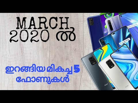 Top 5 Smart Phones Released In March 2020   Malayalam