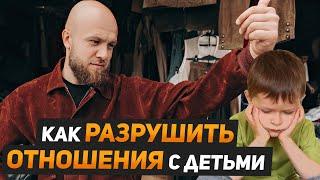 Почему вы станете токсичными родителями Как гиперопека разрушает отношения с детьми Сергей Егоров