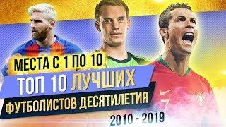 ТОП 10 Лучших футболистов десятилетия | Часть 2