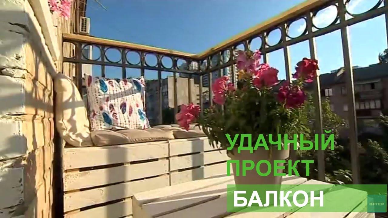 Открытый балкон - удачный проект - интер - youtube.