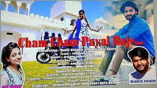 Full HD new haryanvi song Cham Cham payal baje full latest official video