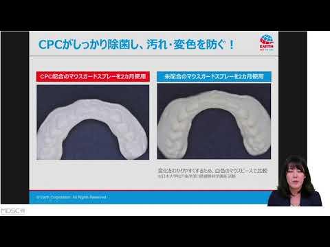 製品紹介 | マウスガード除菌・洗浄スプレーEX