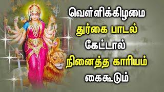 POPULAR DURGA DEVI SONGS | Goddess Durgai Amman Padalgal | Best Durga Tamil Devotional Songs