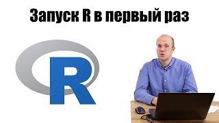 Запуск R в первый раз. Консольный режим в R