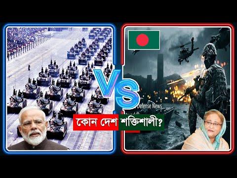 ভারত বনাম বাংলাদেশ কোন দেশ শক্তিশালী ? Bangladesh vs Military Power Comparison 2020 |