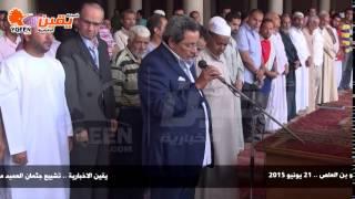 يقين | تشييع جثمان العميد محمد متوليسعد شقيق الاعلامي محمود سعد من مسجد عمرو بن العاص