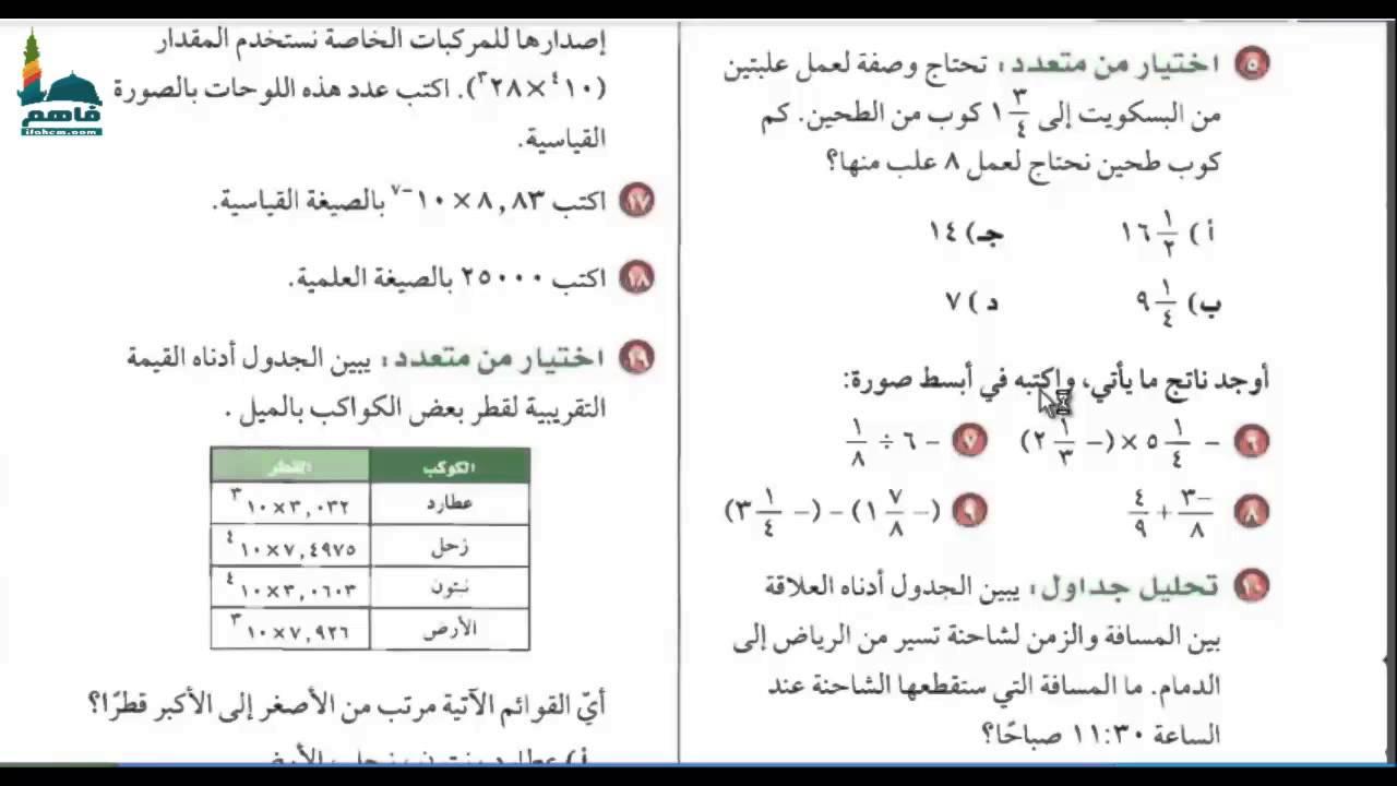 حل كتاب الرياضيات ثاني ثانوي اختبار منتصف الفصل