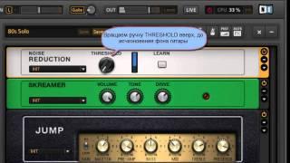Ответы на вопросы: Guitar rig Noise Reduction-как убрать фон гитары(Guitar Rig 5 - Один из лучших VST плагинов для гитаристов группа в контакте : http://vkontakte.ru/club23380480., 2011-12-03T20:46:04.000Z)
