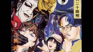 人間椅子9th Album『怪人二十面相』収録。