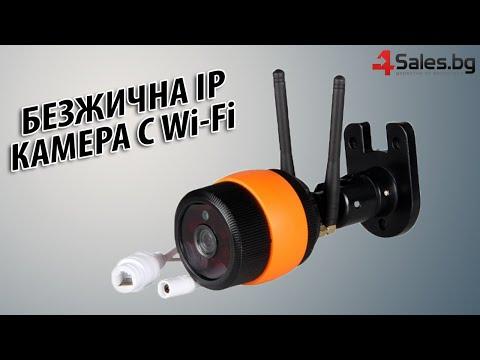 Безжична IP камера с Wi Fi (Android, iOS и Windows) нощно виждане IP8 4