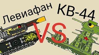 Левиафан VS  КВ 44 Gerand. ПАРОДИЯ.