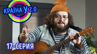 Краина У 2.0 - Сезон 1 выпуск 17 | Комедия, юмор, приколы 2020