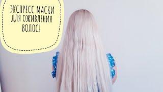 ЭКПРЕСС МАСКИ ДЛЯ ОТЖИВЛЕНИЯ ВОССТАНОВЛЕНИЯ ВОЛОС С 1го ПРИМЕНЕНИЯ маски волосы восстановление