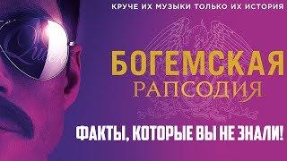 БОГЕМСКАЯ РАПСОДИЯ - Факты, которые ВЫ НЕ ЗНАЛИ! - Bohemian Rhapsody 2018