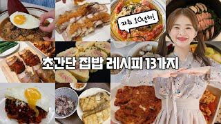 간단하고 맛있는 하늘이표 집밥 레시피 13가지