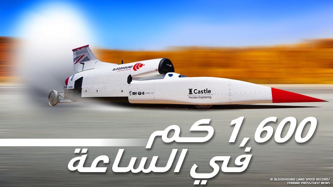 أسرع سيارة في العالم تكسر حاجز الصوت مثل طائرة نفاثة