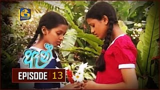 Anne Episode 13 |  ඈන් ... Thumbnail