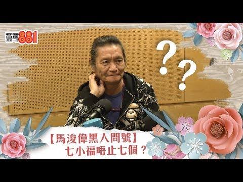 【馬浚偉黑人問號】七小福唔止七個?