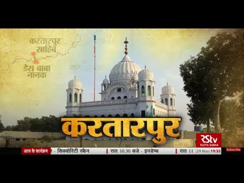 RSTV Vishesh – 29 Nov 2018: Kartarpur I करतारपुर