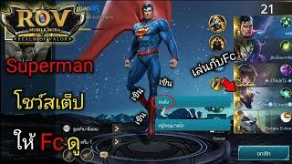 [ROV]  Superman  สเต็ปการเล่นซุปเปอร์แมนให้โหด (เล่นกับFc)