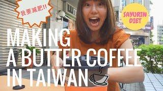 台湾在住日本人のわたしが「ゆるふわボディ」に挑戦!体脂肪率が落ちやすくなるらしいバターコーヒーを作ろう&台湾の朝ごはんを紹介【さゆりんダイエット #001】