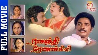 Rajathi Rojakili Tamil Full Movie | Suresh | Sulakshana | Goundamani | Senthil | Thamizh Padam