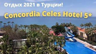 ТУРЦИЯ сезон отдыха 2021 Отель Concordia Celes Hotel 5 Алания
