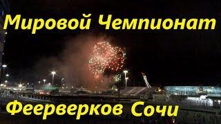 Фестиваль Салютов в Сочи. Мировой Чемпионат Феерверков в Адлере.