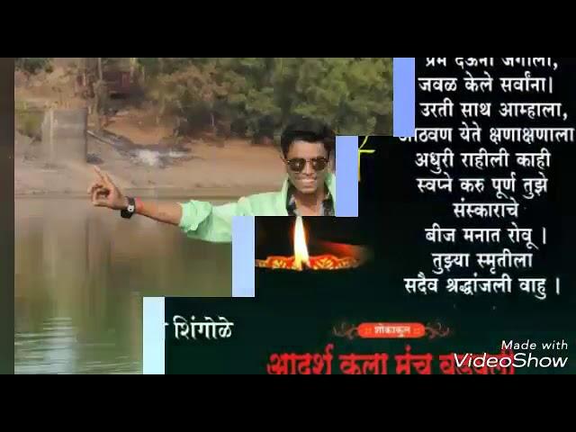 Ksa jhala tujha re ghat miss u prashant shingole / कसा झाला तूझा रे घात मींस यू प्रशांत #1