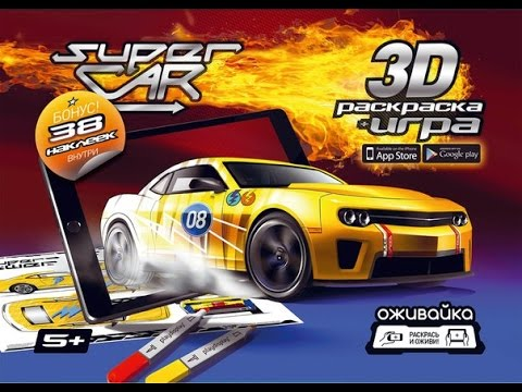 3d раскраска игра супер машины