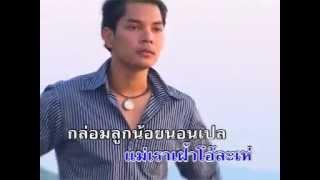 ค่าน้ำนม - ธานินทร์ อินทรเทพ【Karaoke : คาราโอเกะ】