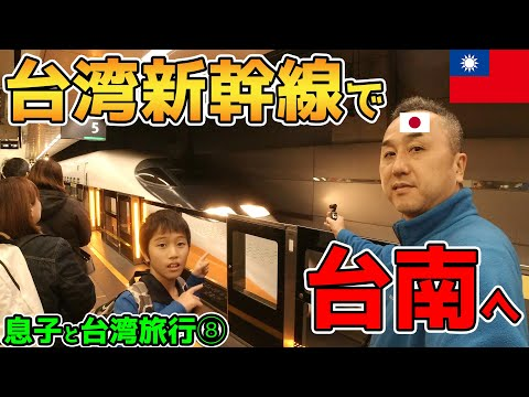 【息子と台湾旅行8】TRA乗り遅れた!台南市街へは無料のシャトルバスが便利!台灣新幹線で台南へ!