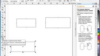 Уроки Корел. Corel Draw X5 для новичков. Соединительные линии (3.14) Хорошее качество видео уроки дл