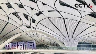 [中国新闻] 探访北京大兴国际机场航站楼   CCTV中文国际