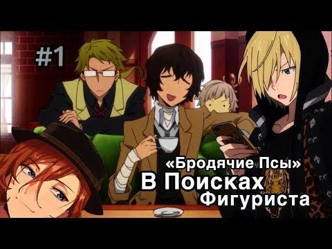 """БРОДЯЧИЕ ПСЫ"" В ПОИСКАХ ФИГУРИСТА #1 (Yuri!!!  On Ice & Bungou Stray Dogs)"