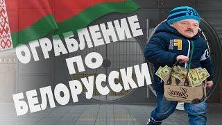 Трейлер: Ограбление по Белорусски:) СМОТРЕТЬ ВСЕМ!