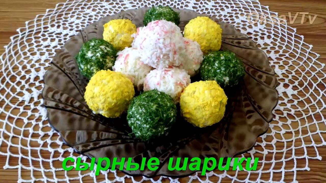 Сырные шарики. cheese balls