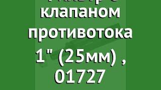 Фильтр с клапаном противотока 1 (25мм) (Gardena), 01727 обзор 01727-20.000.00