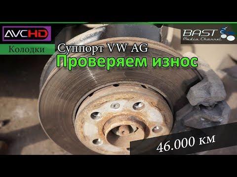 Проверка состояния колодок. Неравномерный износ. Суппорт VW AG. 46.000 км. Volkswagen Polo