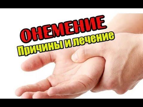 Онемение рук, ног, пальцев