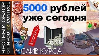 5000 РУБЛЕЙ УЖЕ СЕГОДНЯ. СТАНИСЛАВ БАРДОВ / ЧЕСТНЫЙ ОБЗОР / СЛИВ КУРСА
