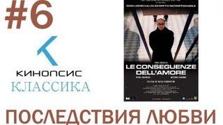 Кинопсис Классика - Последствия любви (Le conseguenze dell'amore)