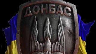 """Первый бой батальона """"Донбасс""""."""