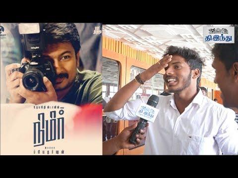 Nimir First Show Fans Reaction | Udhayanidhi Stalin | Namitha Pramod | Parvatii Nair