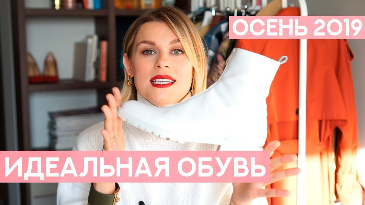 ТРЕНДЫ ОБУВИ 2019//МОДА ОФИС БУДНИ